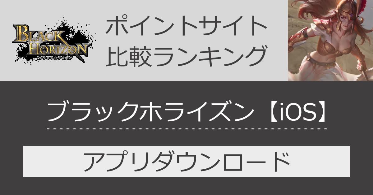 ポイントサイトの比較ランキング。スマホゲーム「ブラックホライズン -Black Horizon-【iOS】」をポイントサイト経由でダウンロードしたときにもらえるポイント数で、ポイントサイトをランキング。