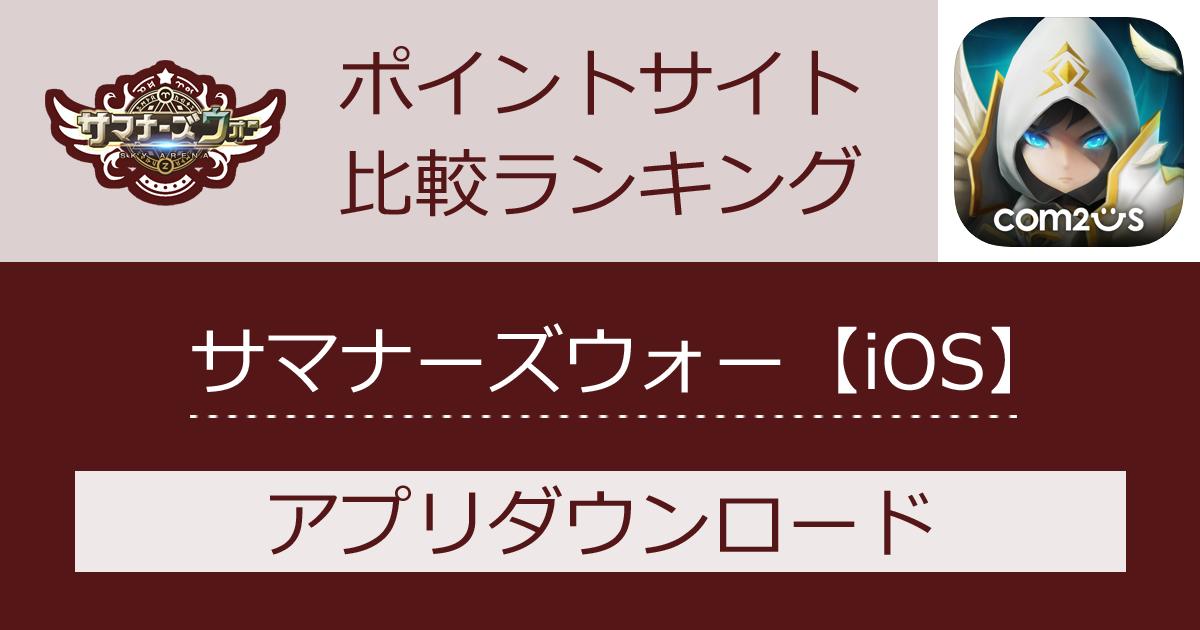 ポイントサイトの比較ランキング。スマホゲーム「サマナーズウォー:Sky Arena【iOS】」をポイントサイト経由でダウンロードしたときにもらえるポイント数で、ポイントサイトをランキング。