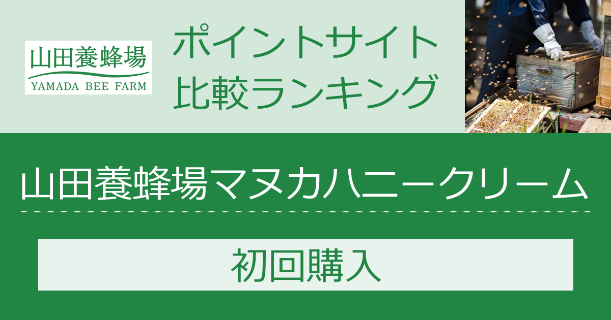 ポイントサイトの比較ランキング。ポイントサイトを経由して山田養蜂場のマヌカハニークリームを初めて購入したときにもらえるポイント数で、ポイントサイトをランキング。
