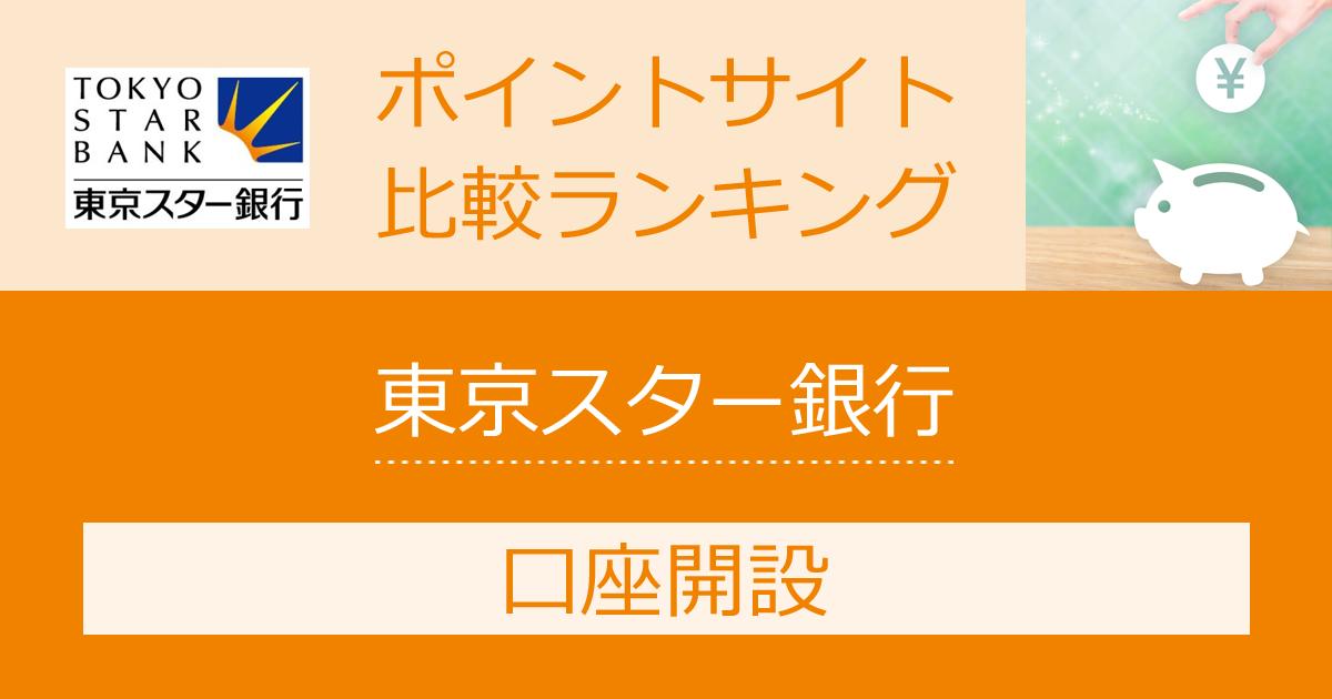 ポイントサイトの比較ランキング。東京スター銀行の口座をポイントサイト経由で開設したときにもらえるポイント数で、ポイントサイトをランキング。