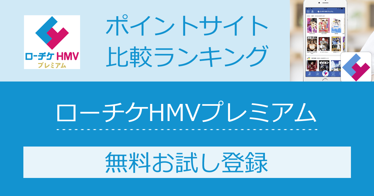 ポイントサイトの比較ランキング。チケット・映画・マンガのローチケHMVプレミアムにポイントサイト経由で無料お試し登録したときにもらえるポイント数で、ポイントサイトをランキング。