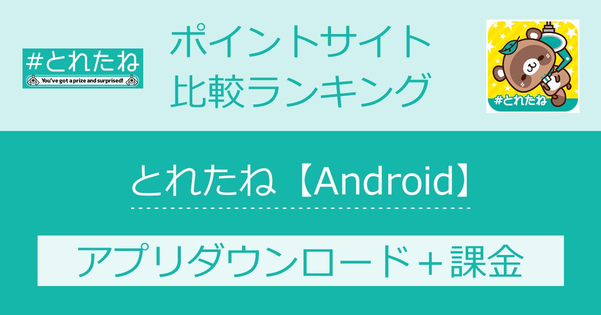 ポイントサイトの比較ランキング。オンラインクレーンゲーム「とれたね【Android】」をポイントサイト経由でダウンロード・課金したときにもらえるポイント数で、ポイントサイトをランキング。