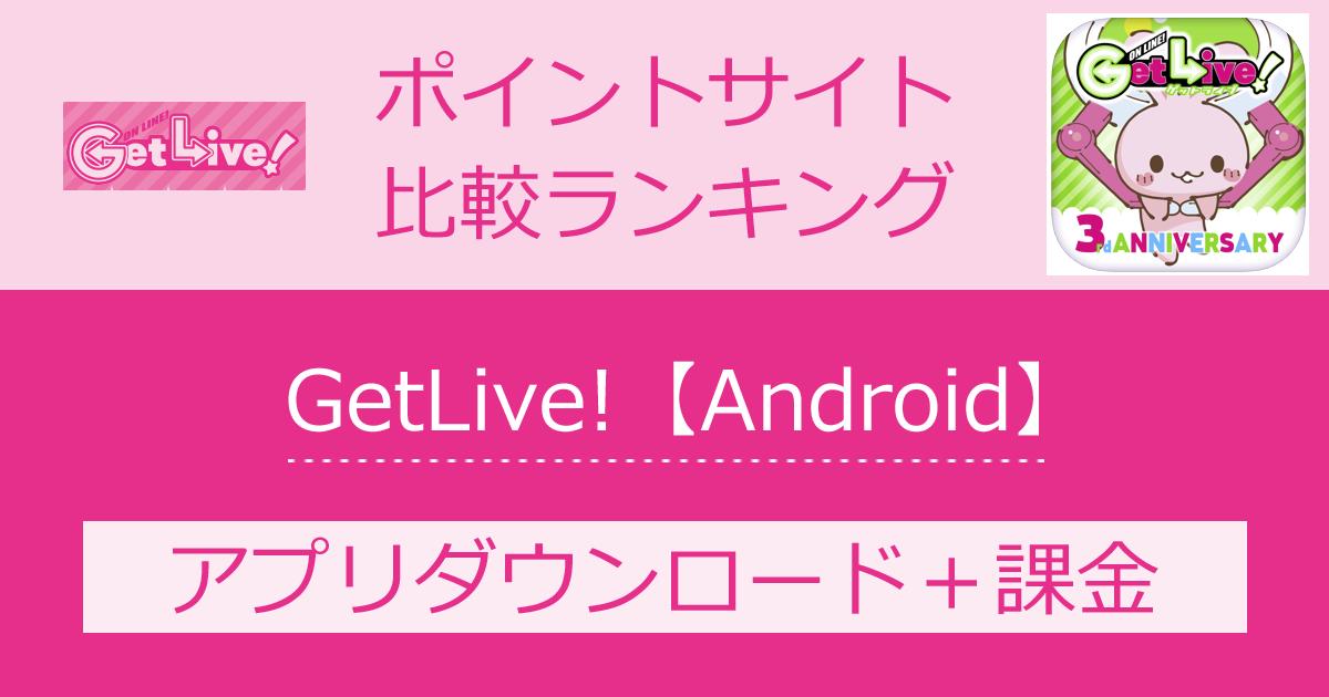 ポイントサイトの比較ランキング。オンラインクレーンゲーム「GetLive!(ゲットライブ)【Android】」をポイントサイト経由でダウンロード・課金したときにもらえるポイント数で、ポイントサイトをランキング。