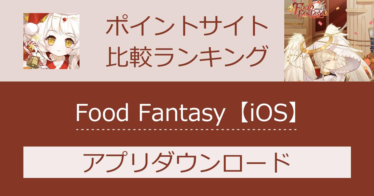 ポイントサイトの比較ランキング。スマホゲーム「Food Fantasy(フードファンタジー)【iOS】」をポイントサイト経由でダウンロードしたときにもらえるポイント数で、ポイントサイトをランキング。