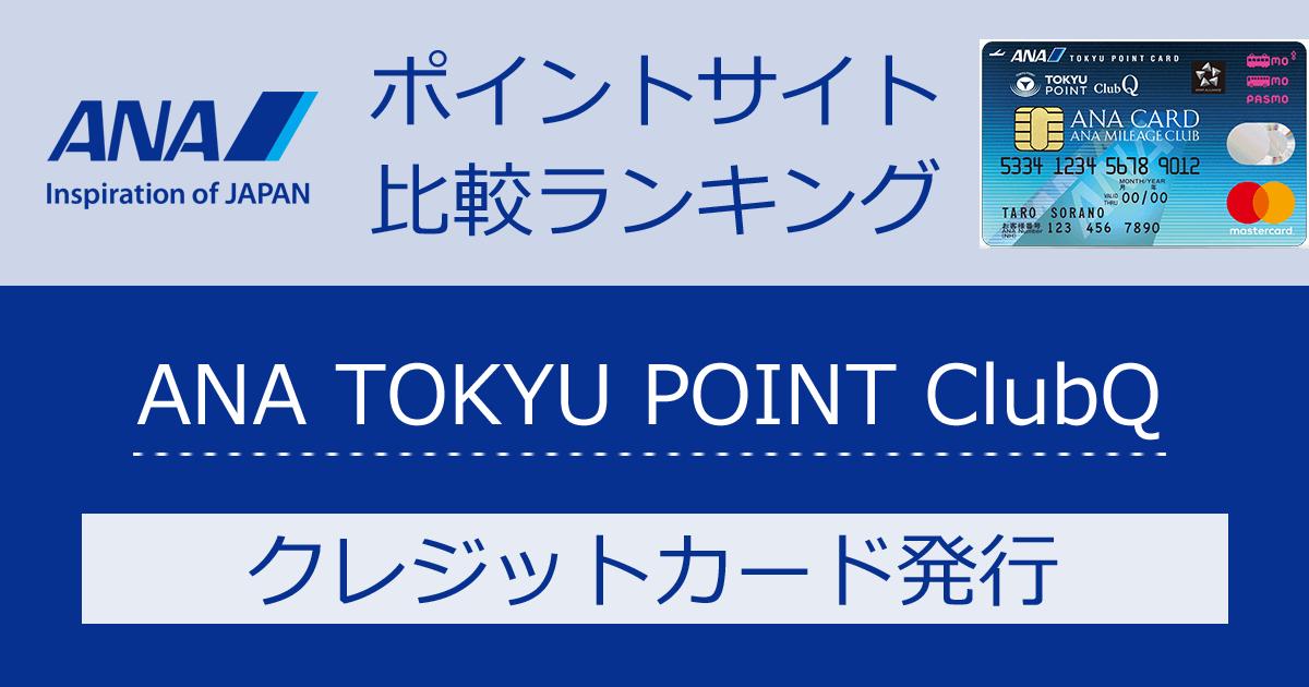 ポイントサイトの比較ランキング。ANAのクレジットカード「ANA TOKYU POINT ClubQ PASMO マスターカード」をポイントサイト経由で発行したときにもらえるポイント数で、ポイントサイトをランキング。