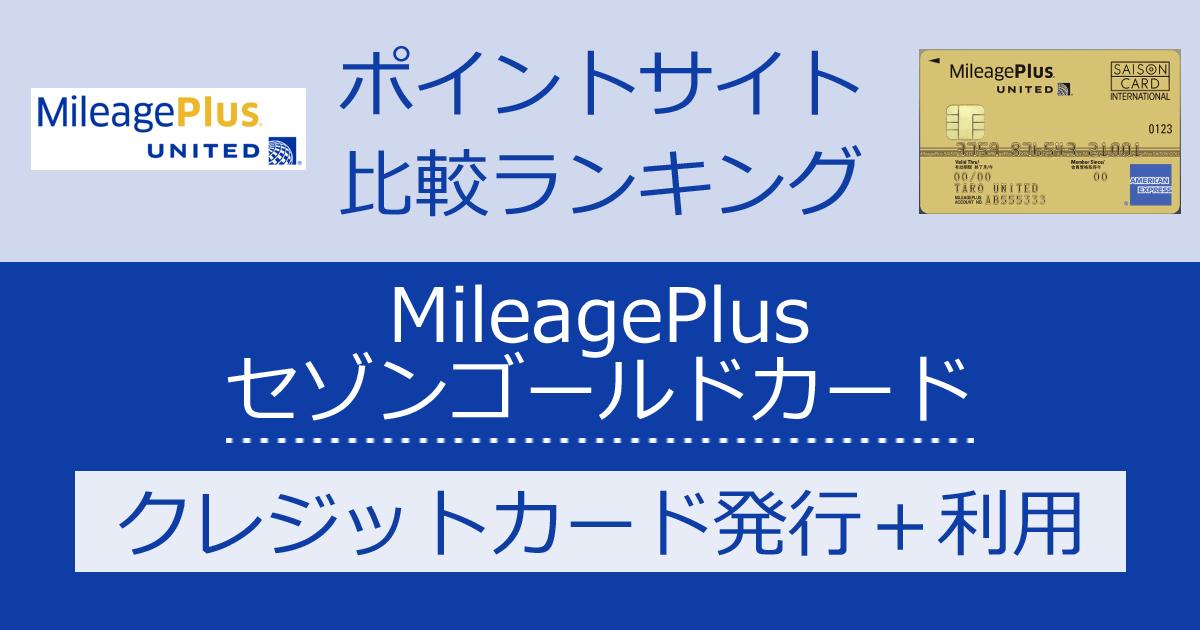 ポイントサイトの比較ランキング。ユナイテッド航空のクレジットカード「MileagePlus セゾンゴールドカード」をポイントサイト経由で発行・利用したときにもらえるポイント数で、ポイントサイトをランキング。