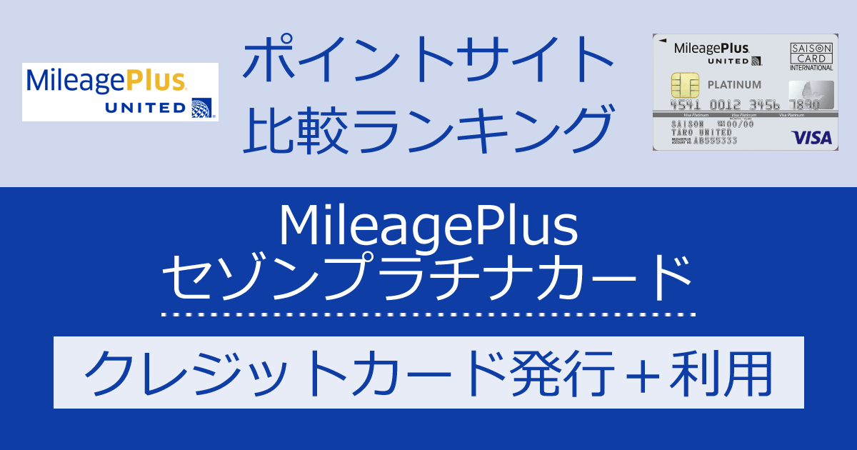 ポイントサイトの比較ランキング。ユナイテッド航空のクレジットカード「MileagePlus セゾンプラチナカード」をポイントサイト経由で発行・利用したときにもらえるポイント数で、ポイントサイトをランキング。