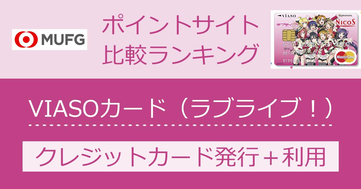 ポイントサイトの比較ランキング。三菱UFJニコスのクレジットカード「VIASOカード(ラブライブ!デザイン)」をポイントサイト経由で発行したときにもらえるポイント数で、ポイントサイトをランキング。