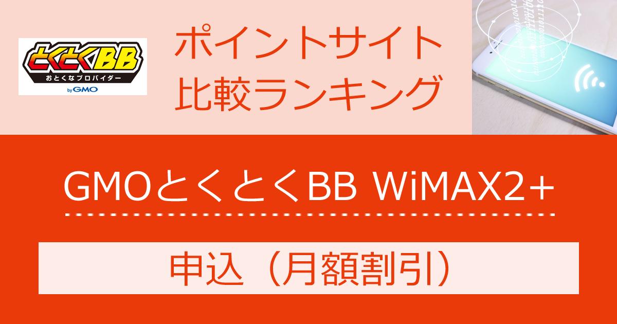 ポイントサイトの比較ランキング。GMOとくとくBB WiMAX2+(月額割引)にポイントサイト経由で申し込みしたときにもらえるポイント数で、ポイントサイトをランキング。