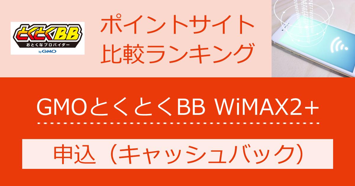 ポイントサイトの比較ランキング。GMOとくとくBB WiMAX2+(キャッシュバック)にポイントサイト経由で申し込みしたときにもらえるポイント数で、ポイントサイトをランキング。