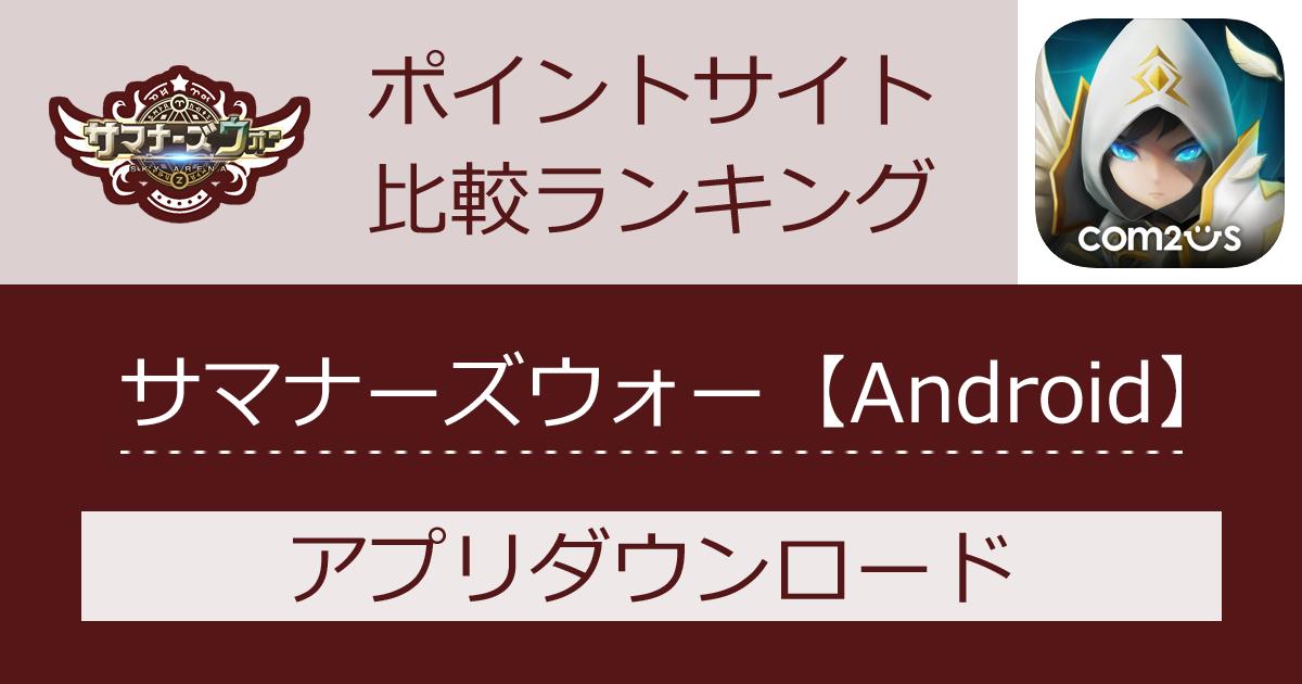ポイントサイトの比較ランキング。スマホゲーム「サマナーズウォー:Sky Arena【Android】」をポイントサイト経由でダウンロードしたときにもらえるポイント数で、ポイントサイトをランキング。