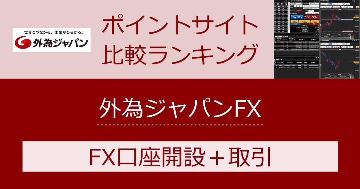ポイントサイトの比較ランキング。外為ジャパンFXの口座をポイントサイト経由で開設したときにもらえるポイント数で、ポイントサイトをランキング。