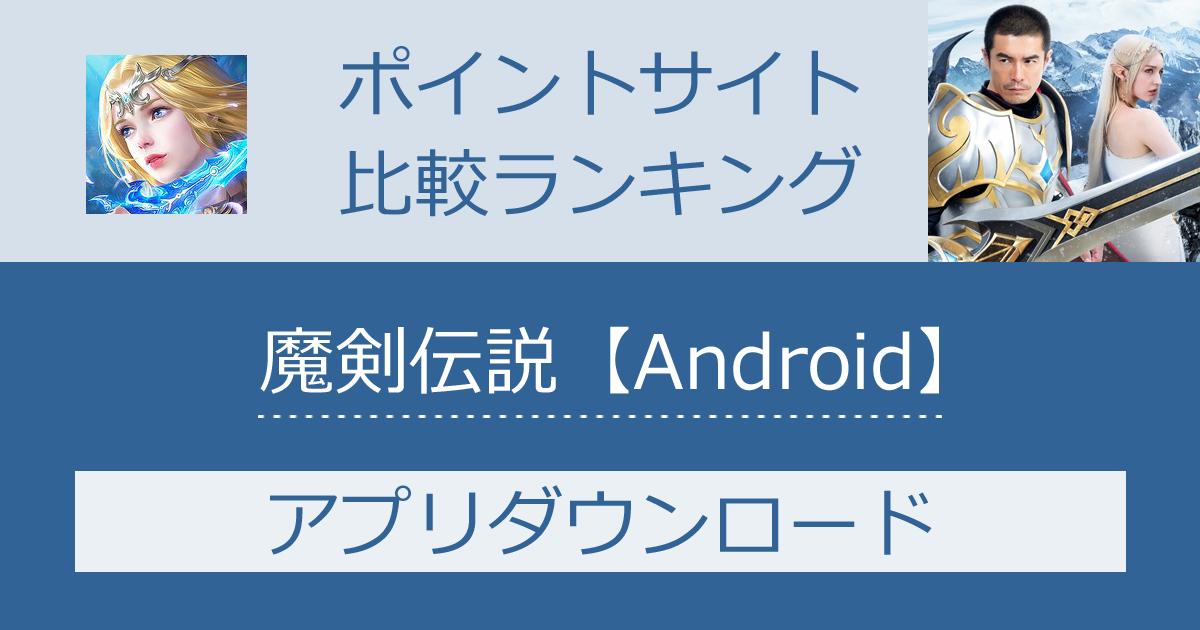 ポイントサイトの比較ランキング。スマホゲーム「魔剣伝説【Android】」をポイントサイト経由でダウンロードしたときにもらえるポイント数で、ポイントサイトをランキング。