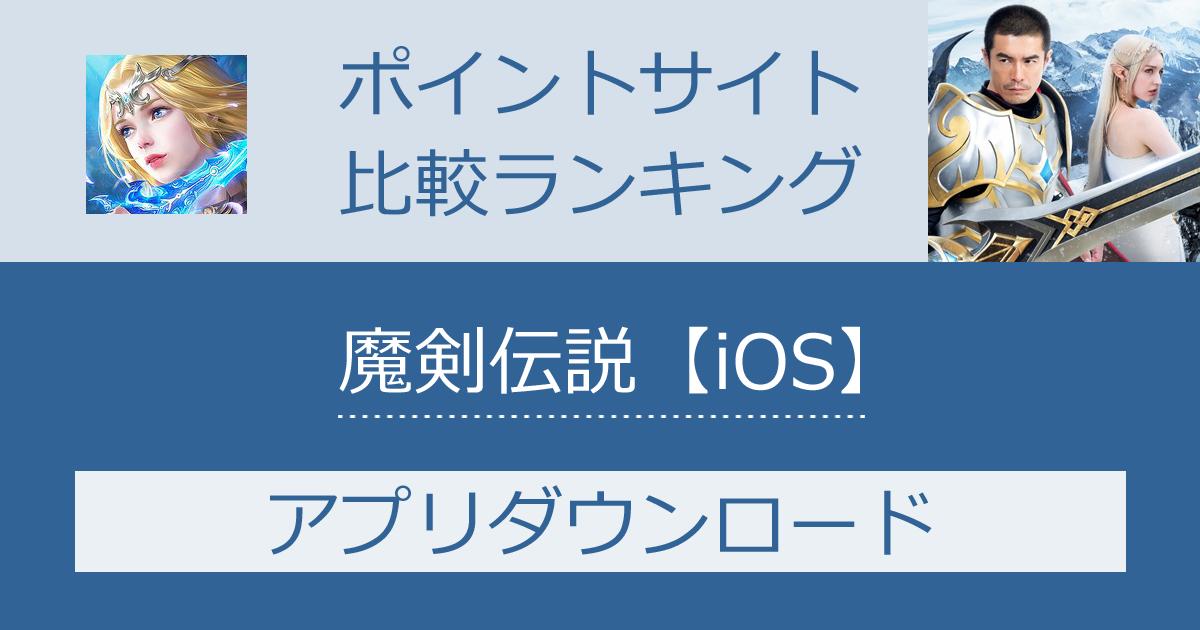 ポイントサイトの比較ランキング。スマホゲーム「魔剣伝説【iOS】」をポイントサイト経由でダウンロードしたときにもらえるポイント数で、ポイントサイトをランキング。