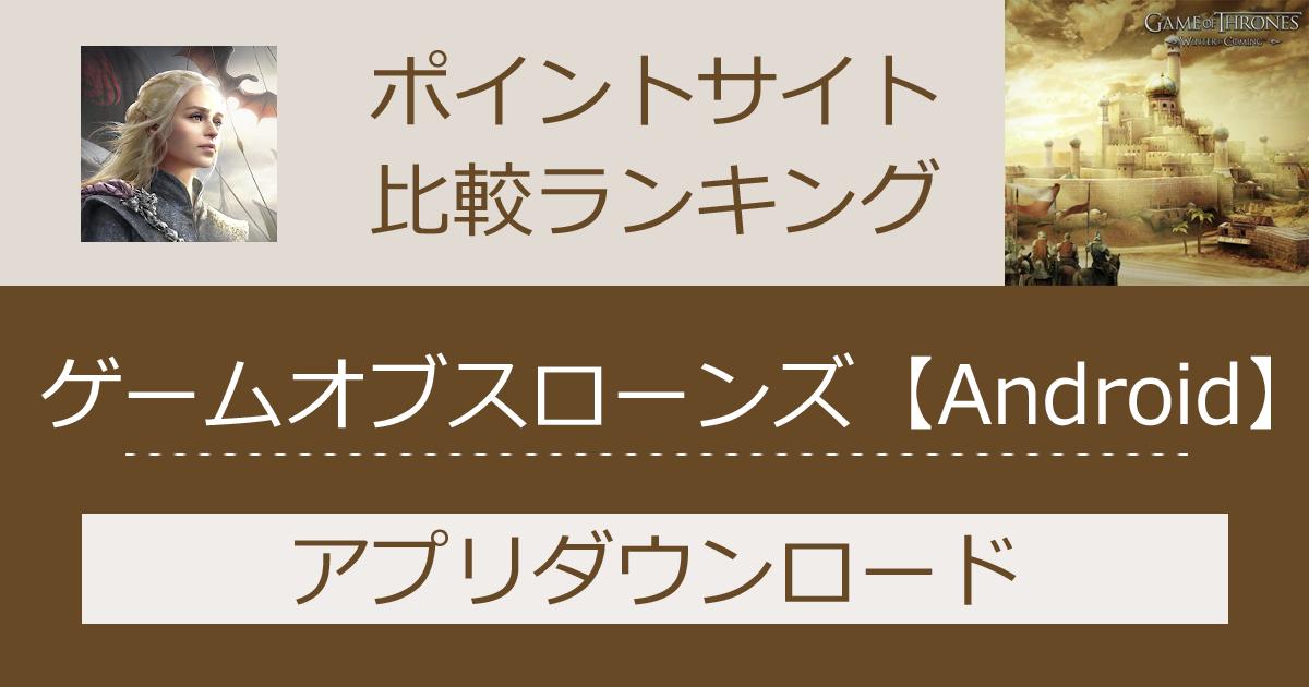ポイントサイトの比較ランキング。スマホゲーム「ゲーム・オブ・スローンズ-冬来たる【Android】」をポイントサイト経由でダウンロードしたときにもらえるポイント数で、ポイントサイトをランキング。