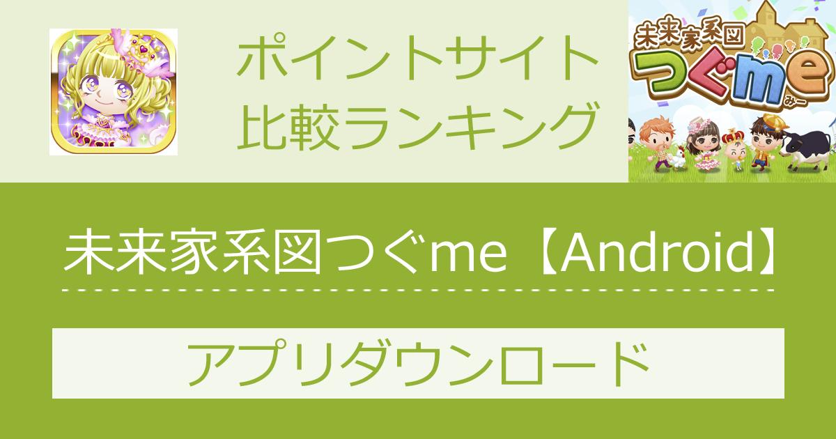 ポイントサイトの比較ランキング。スマホゲーム「未来家系図 つぐme【Android】」をポイントサイト経由でダウンロードしたときにもらえるポイント数で、ポイントサイトをランキング。