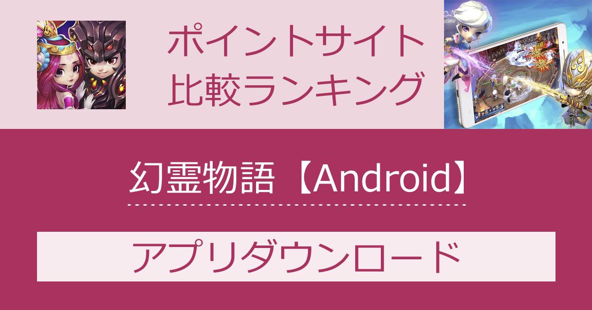 ポイントサイトの比較ランキング。スマホゲーム「幻霊物語【Android】」をポイントサイト経由でダウンロードしたときにもらえるポイント数で、ポイントサイトをランキング。