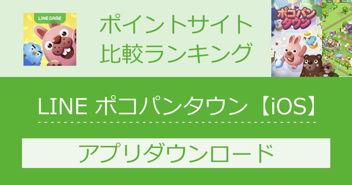 ポイントサイトの比較ランキング。スマホゲーム「LINE ポコパンタウン【iOS】」をポイントサイト経由でダウンロードしたときにもらえるポイント数で、ポイントサイトをランキング。