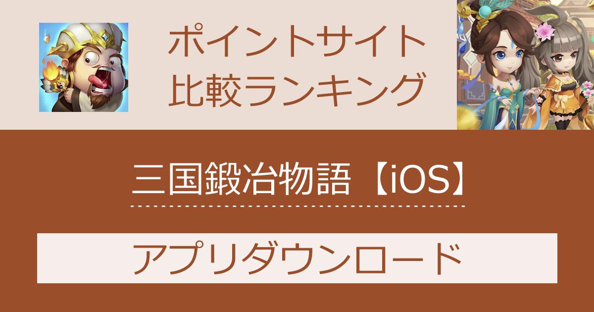 ポイントサイトの比較ランキング。スマホゲーム「三国鍛冶物語【iOS】」をポイントサイト経由でダウンロードしたときにもらえるポイント数で、ポイントサイトをランキング。