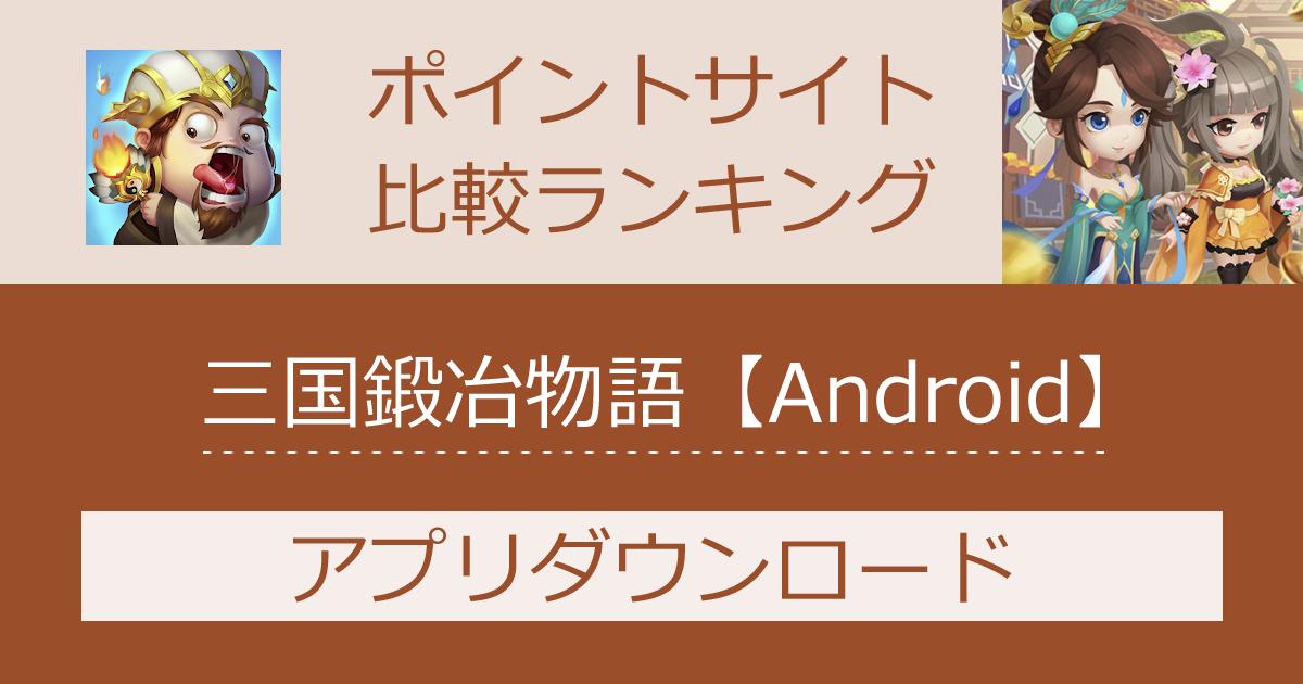 ポイントサイトの比較ランキング。スマホゲーム「三国鍛冶物語【Android】」をポイントサイト経由でダウンロードしたときにもらえるポイント数で、ポイントサイトをランキング。
