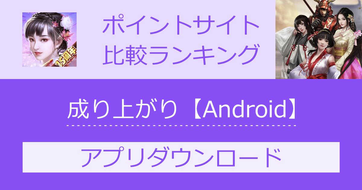 ポイントサイトの比較ランキング。スマホゲーム「成り上がり~華と武の戦国【Android】」をポイントサイト経由でダウンロードしたときにもらえるポイント数で、ポイントサイトをランキング。