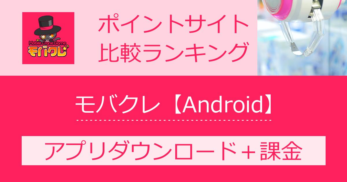 ポイントサイトの比較ランキング。オンラインクレーンゲーム「モバクレ【Android】」をポイントサイト経由でダウンロードしたときにもらえるポイント数で、ポイントサイトをランキング。