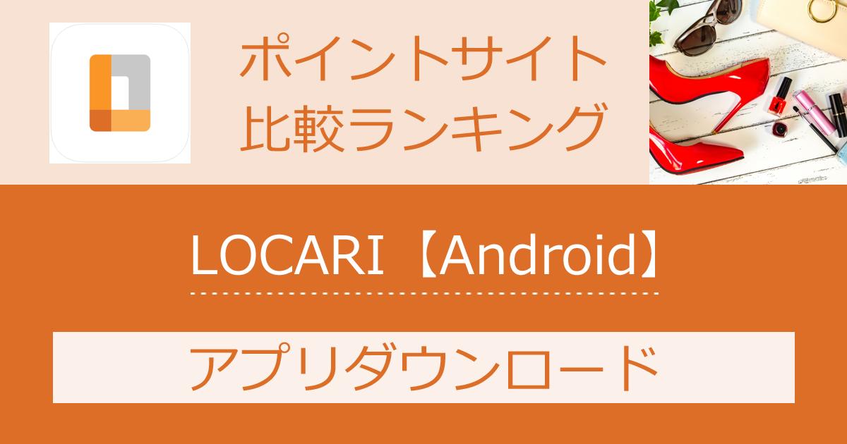 ポイントサイトの比較ランキング。女性向け情報アプリ「LOCARI(ロカリ)【Androoid】」をポイントサイト経由でダウンロードしたときにもらえるポイント数で、ポイントサイトをランキング。