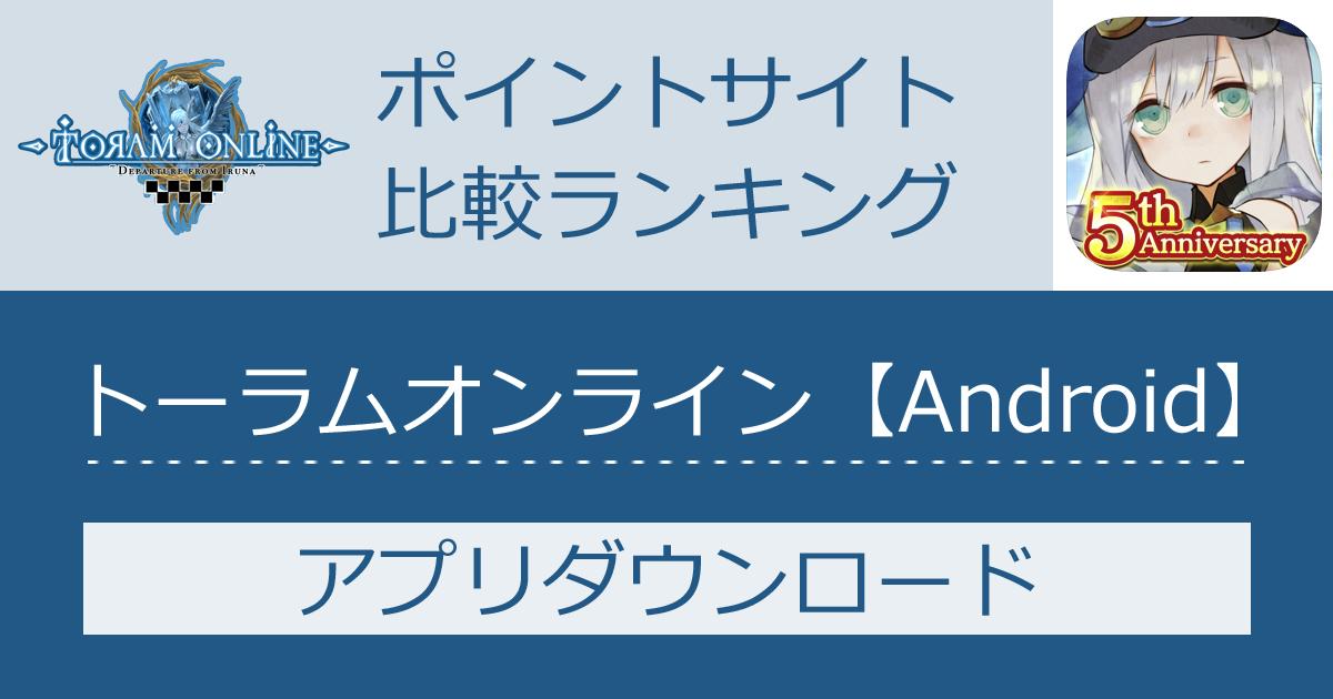 ポイントサイトの比較ランキング。スマホゲーム「トーラムオンライン【Android】」をポイントサイト経由でダウンロードしたときにもらえるポイント数で、ポイントサイトをランキング。