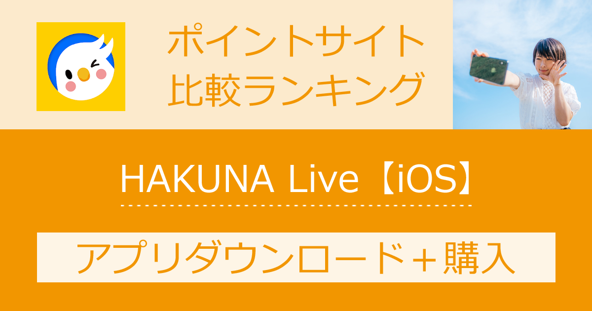 ポイントサイトの比較ランキング。ライブ配信アプリ「HAKUNA Live【iOS】」をポイントサイト経由でダウンロードし、プレミアムプランを購入したときにもらえるポイント数で、ポイントサイトをランキング。