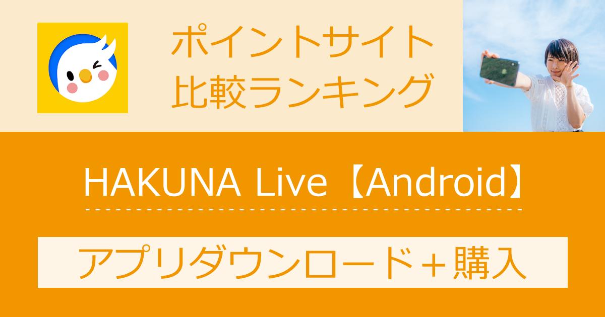ポイントサイトの比較ランキング。ライブ配信アプリ「HAKUNA Live【Android】」をポイントサイト経由でダウンロードし、プレミアムプランを購入したときにもらえるポイント数で、ポイントサイトをランキング。