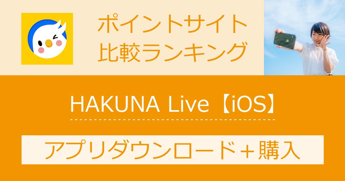 ポイントサイトの比較ランキング。ライブ配信アプリ「HAKUNA Live【iOS】」をポイントサイト経由でダウンロードし、プレミアムLiteプランを購入したときにもらえるポイント数で、ポイントサイトをランキング。