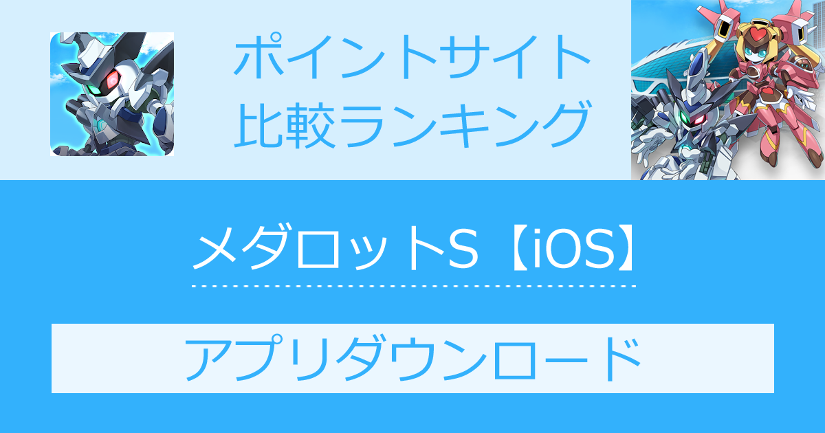 ポイントサイトの比較ランキング。スマホゲーム「メダロットS【iOS】」をポイントサイト経由でダウンロードしたときにもらえるポイント数で、ポイントサイトをランキング。
