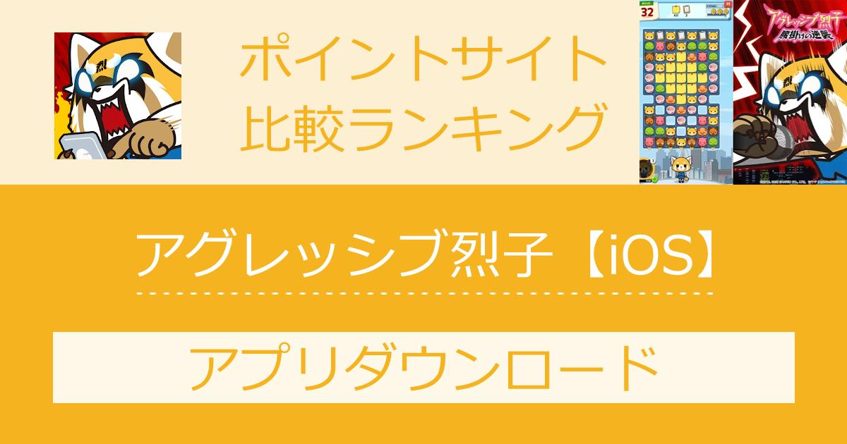 ポイントサイトの比較ランキング。パズルゲーム「アグレッシブ烈子【iOS】」をポイントサイト経由でダウンロードしたときにもらえるポイント数で、ポイントサイトをランキング。