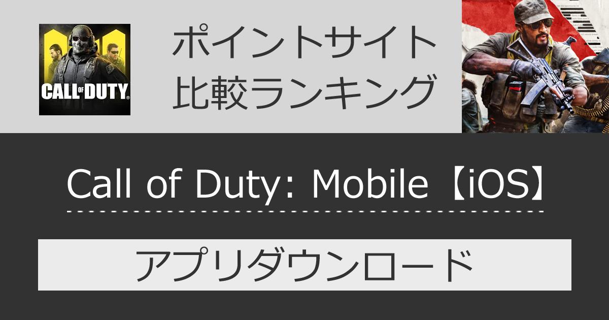 ポイントサイトの比較ランキング。シューティングゲーム「Call of Duty: Mobile【iOS】」をポイントサイト経由でダウンロードしたときにもらえるポイント数で、ポイントサイトをランキング。