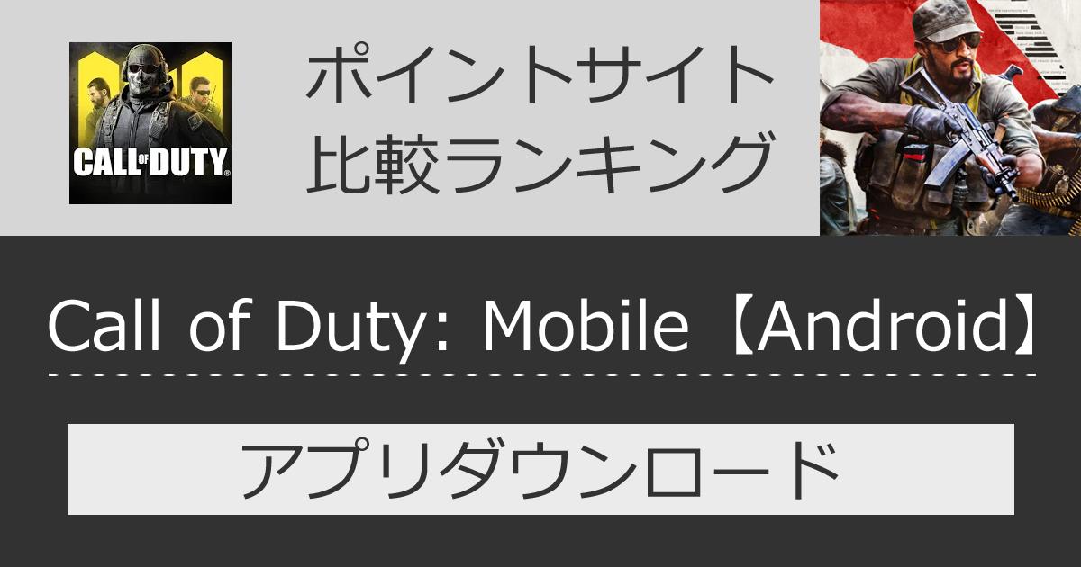 ポイントサイトの比較ランキング。シューティングゲーム「Call of Duty: Mobile【Android】」をポイントサイト経由でダウンロードしたときにもらえるポイント数で、ポイントサイトをランキング。