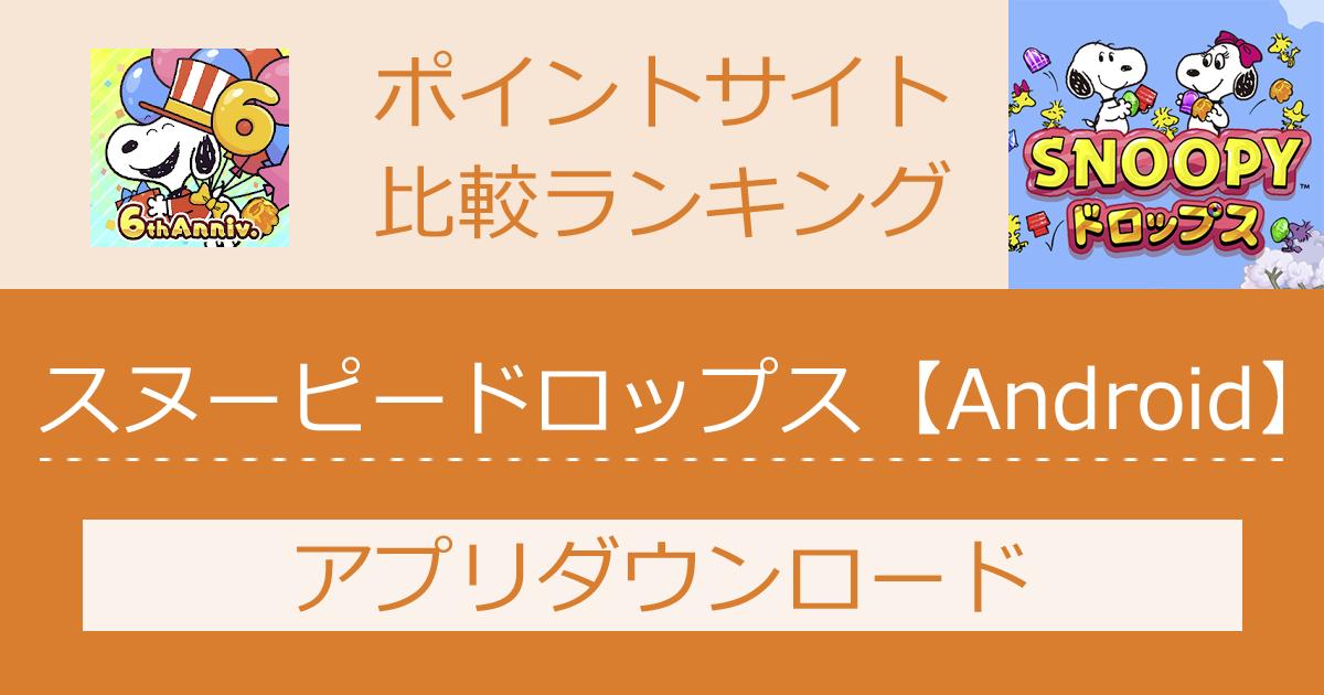 ポイントサイトの比較ランキング。パズルゲーム「スヌーピードロップス【Android】」をポイントサイト経由でダウンロードしたときにもらえるポイント数で、ポイントサイトをランキング。