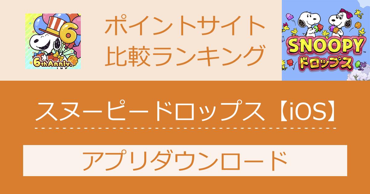 ポイントサイトの比較ランキング。パズルゲーム「スヌーピードロップス【iOS】」をポイントサイト経由でダウンロードしたときにもらえるポイント数で、ポイントサイトをランキング。