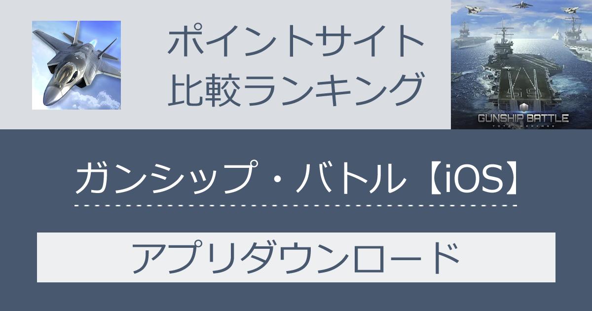 ポイントサイトの比較ランキング。スマホゲーム「ガンシップ・バトル:トータル・ウォーフェア【iOS】」をポイントサイト経由でダウンロードしたときにもらえるポイント数で、ポイントサイトをランキング。