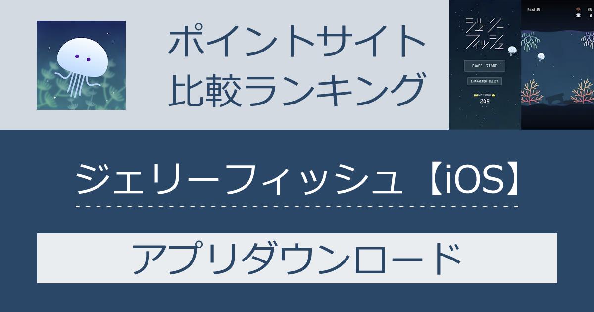 ポイントサイトの比較ランキング。スマホゲーム「ジェリーフィッシュ【iOS】」をポイントサイト経由でダウンロードしたときにもらえるポイント数で、ポイントサイトをランキング。