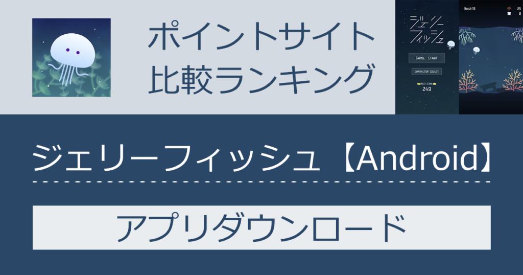 ポイントサイトの比較ランキング。スマホゲーム「ジェリーフィッシュ【Android】」をポイントサイト経由でダウンロードしたときにもらえるポイント数で、ポイントサイトをランキング。