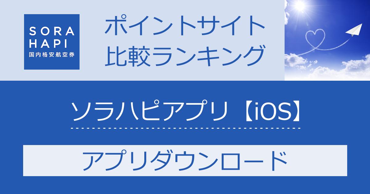 ポイントサイトの比較ランキング。国内格安航空券「ソラハピアプリ【iOS】」をポイントサイト経由でダウンロードしたときにもらえるポイント数で、ポイントサイトをランキング。