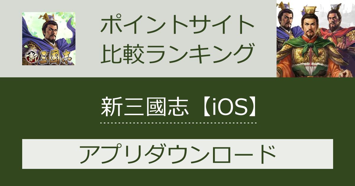 ポイントサイトの比較ランキング。スマホゲーム「新三國志【iOS】」をポイントサイト経由でダウンロードしたときにもらえるポイント数で、ポイントサイトをランキング。
