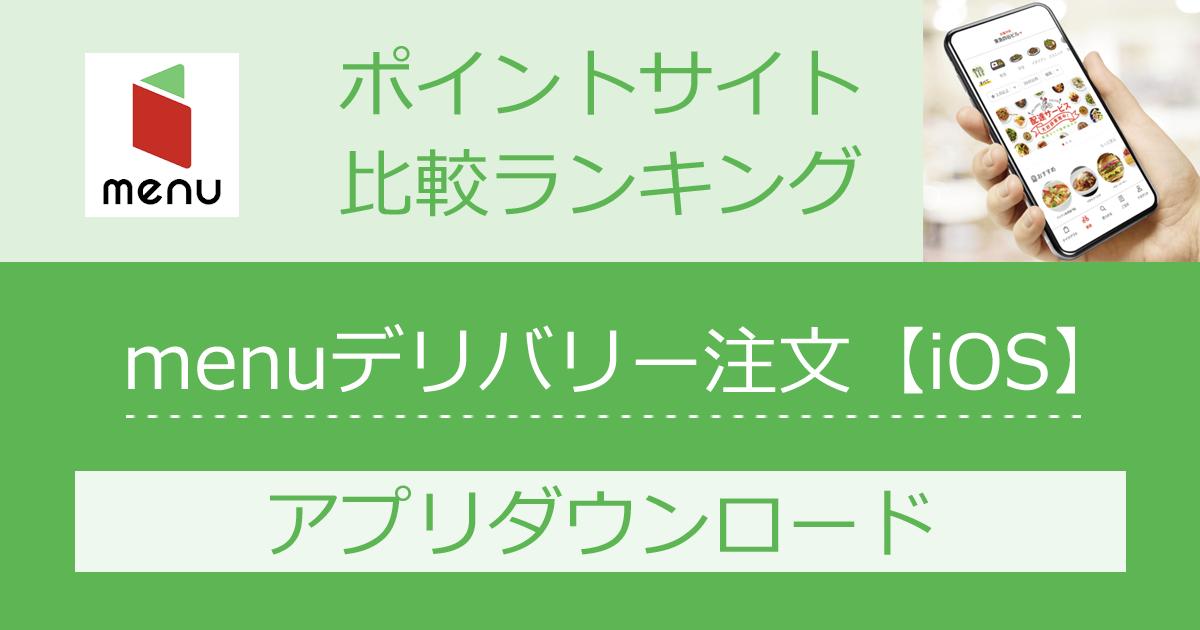 ポイントサイトの比較ランキング。menuデリバリー注文【iOS】をポイントサイト経由でダウンロードしたときにもらえるポイント数で、ポイントサイトをランキング。