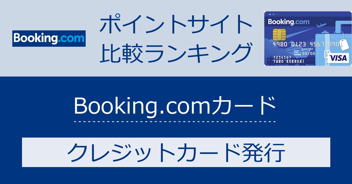 ポイントサイトの比較ランキング。Booking.comのクレジットカード「Booking.comカード」をポイントサイト経由で発行したときにもらえるポイント数で、ポイントサイトをランキング。