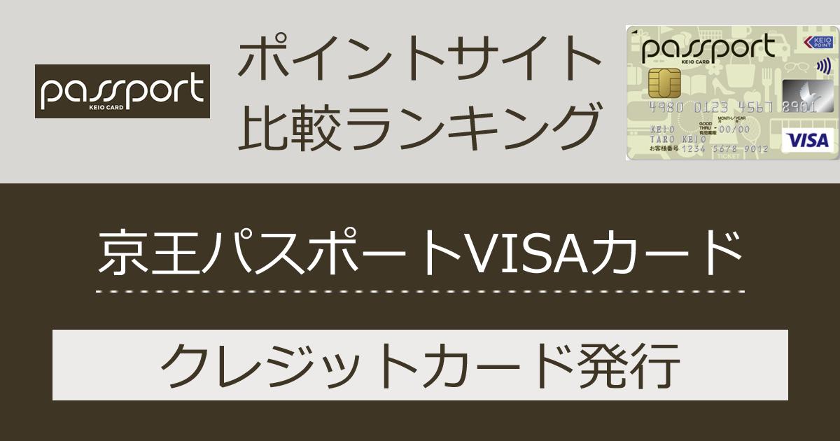 ポイントサイトの比較ランキング。京王グループのクレジットカード「京王パスポートVISAカード」をポイントサイト経由で発行したときにもらえるポイント数で、ポイントサイトをランキング。