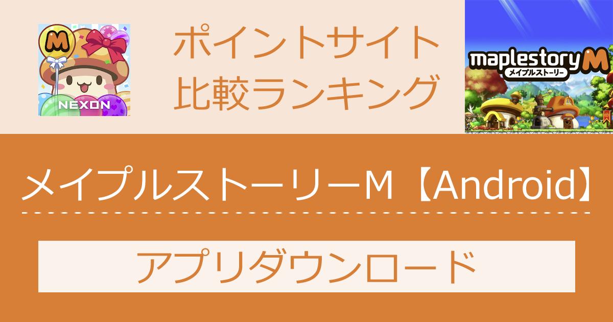 ポイントサイトの比較ランキング。オンラインRPG「メイプルストーリーM【Android】」をポイントサイト経由でダウンロードしたときにもらえるポイント数で、ポイントサイトをランキング。