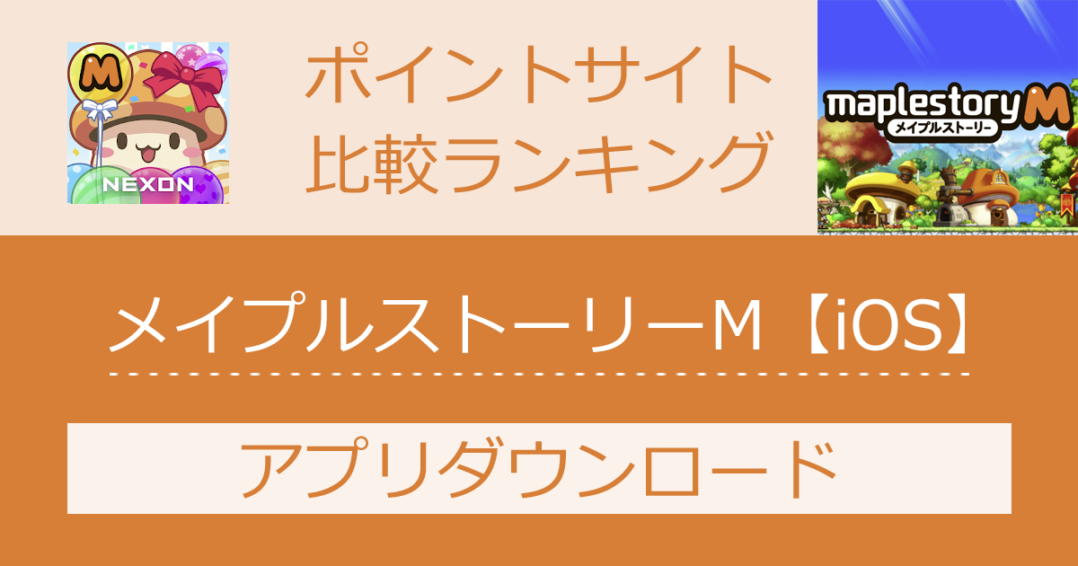 ポイントサイトの比較ランキング。オンラインRPG「メイプルストーリーM【iOS】」をポイントサイト経由でダウンロードしたときにもらえるポイント数で、ポイントサイトをランキング。