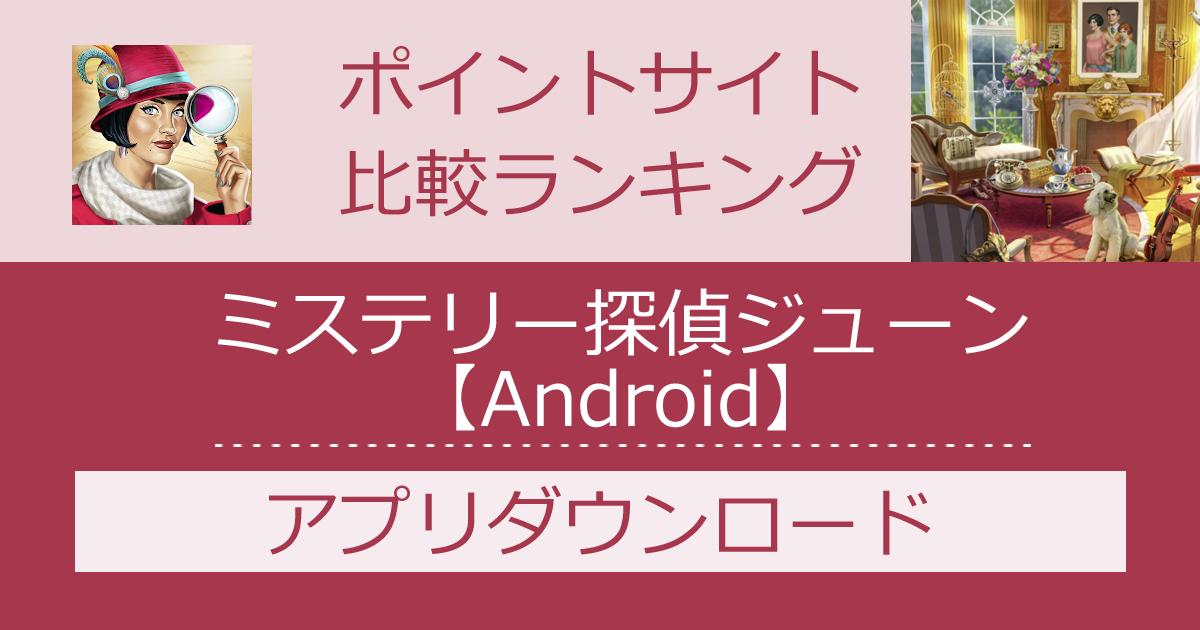 ポイントサイトの比較ランキング。謎解きパズル「ミステリー探偵ジューン【Android】」をポイントサイト経由でダウンロードしたときにもらえるポイント数で、ポイントサイトをランキング。
