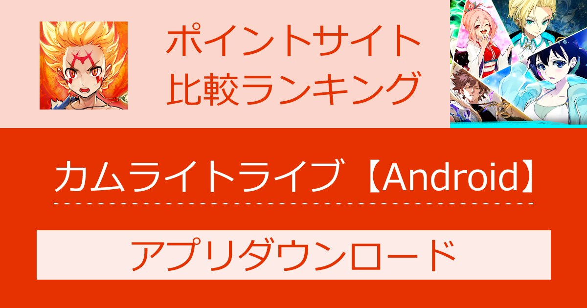 ポイントサイトの比較ランキング。ロールプレイングゲーム「カムライトライブ【Android】」をポイントサイト経由でダウンロードしたときにもらえるポイント数で、ポイントサイトをランキング。
