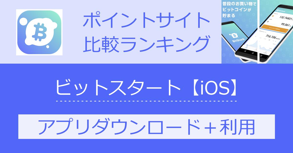 ポイントサイトの比較ランキング。スマホアプリ「ビットスタート(Bit Start)【iOS】」をポイントサイト経由でダウンロード・利用したときにもらえるポイント数で、ポイントサイトをランキング。